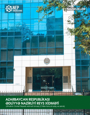 Административное здание Государственного Реестра Населения при Министерстве Юстиции Азербайджанской Республики: