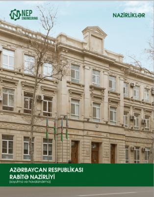 Главное административное здание Министерства Связи Азербайджанской Республики: