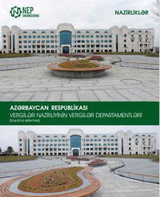 Административное здание Департамента по работе с крупными налогоплательщиками Министерства Налогов Азербайджанской Республики: